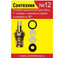 Набор Сантехник № 12 для кран-буксы 1/2 Самара керам.